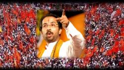 3CM_20Uddhav_20Thackeray_20Appeals_20To_20Maratha_20Community.jpg