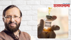 Prkash Javadekar Comment about Covid Vaccine Use in Maharashtra