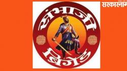 Sambhaji Brigade demands cancellation of Sahitya Sammelan and Vashatotsav jpg