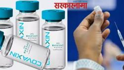 Bharat Biotechs 50 employees are off work due to covid