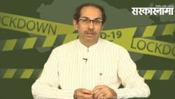 CM Uddhav Thakarey Declares 15 days lockdown in state