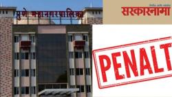 Penalty amount during lockdown in Gram Panchayat's boundrys collect in the treasury of Pune Municipal Corporation