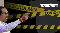 Uddhav Thackeray Hints at Lock down in Maharashtra
