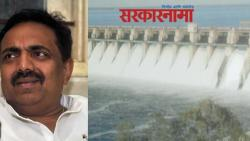 Big news: Decision to supply water to Indapur from Ujani dam canceled: Jayant Patil's announcement