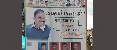 Hoardings Placed By BJP Aspirant in Nashik