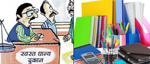 Ration Shops will sell Stationery Soon