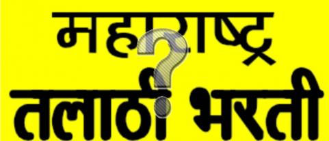 Five Thousand Talathi Posts Vacant in the State