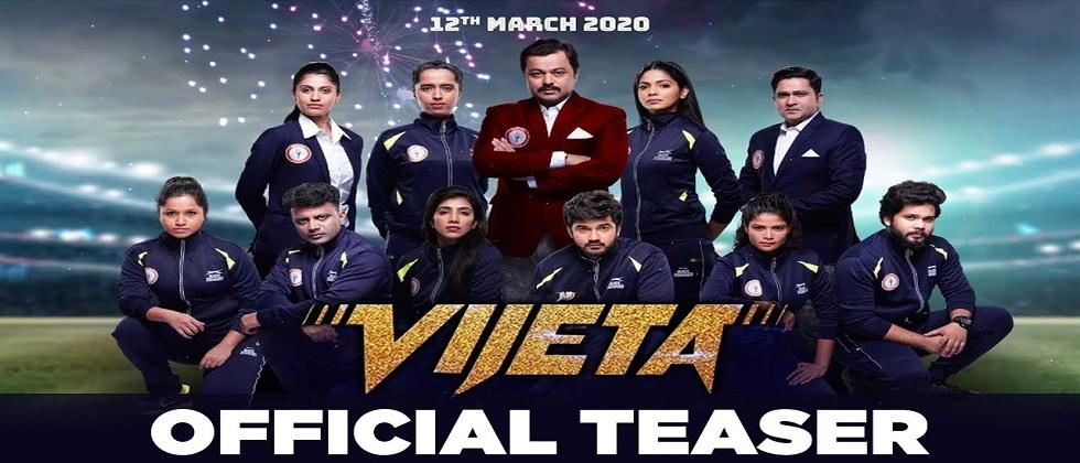 See 'vijeta' teaser: 'Maharashtra is not in power, but hope is falling.'