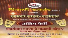 "Chintamani Arts Forum organized ""MP Trophy - Mahasangram"""